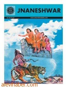 """Dnyanashwar, kardeşleri ile birlikte bir duvarın üzerinde oturmaktadır. Dnyanashwar, kardeşlerine; """"Büyük yogiyi karşılamamız gerek!"""" der ve üzerinde oturdukları 'duvar yürümeye' başlar…*"""